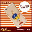 ひよこちゃん iPhone6ケース 野球(メール便対応可) (日清食品 チキンラーメン キャラクター スマホ ケース スマートホン)