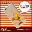 ひよこちゃん iPhone6ケース テニス(メール便対応可) (日清食品 チキンラーメン キャラクター スマホ ケース スマートホン)