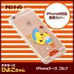 ひよこちゃん iPhone6ケース ゴルフ(メール便対応可) (日清食品 チキンラーメン キャラクター スマホ ケース スマートホン)
