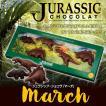 恐竜のチョコレート ジュラシックチョコ マーチ(バレンタイン チョコレート お返し ホワイトデー プレゼント マキィズ おもしろチョコレート 面白)