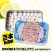 吉本新喜劇キラキラ缶 しげぞう レモンラムネ入りのキラキラカン(メール便対応可)