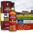 全英オープンゴルフ 公式ウイスキー ロッホローモンド 12年 700ml ハイランドモルト シングルモルト ウイスキー LOCH LOMOND