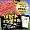ゴルフコンペ景品 パネル付目録 伊賀牛すき焼き肉