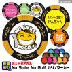 NO SMILE,NO GOLF 名入れ カジノチップマーカー(カジノマーカー)(メール便対応可)