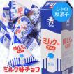 牛乳パックチョコ ミルク味(20個入) オリオン 駄菓子(おもしろ ホワイトデー お返し バレンタイン チョコレート 義理チョコ 大阪 ご当地)