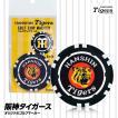 阪神タイガース ゴルフチップマーカー(カジノチップマーカー)(メール便対応可) (プロ野球 応援 おもしろ 球団 キャラクター ゴルフマーカー)