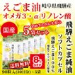 オメガ3 えごま油 国産 カプセル サプリ 「飛騨えごま純油ソフトカプセル」5袋セット150日分