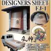 【送料込】デザイナーズシート◆DESIGNERS SHEET◆FJ-1(風神の柄)(北海道・沖縄・離島は送料別)