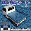 送料込◆日本製◆軽トラック用迷彩柄シート ブルー ターポリン生地使用 ME-BL(北海道・沖縄・離島は送料別)