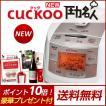 NEW圧力名人(CUCKOOクック)全自動発芽玄米炊飯器
