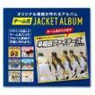 写真 アルバム 野球 サッカー  「チーム名ジャケットアルバム」フリー台紙タイプ
