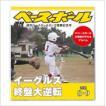 写真 アルバム 野球 オリジナル表紙のマガジンアルバム「週刊ベースボール」ポケットタイプ