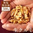 クルミ くるみ ナッツ 無塩 無添加 1kgの半分 500g 送料無料 ウォールナッツ 胡桃 大容量 クルミ カリフォルニア産 生くるみ ナッツ類 グルメ