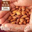 アーモンド 素焼き ナッツ 送料無料 1kg の半分500g 無塩 ロースト セール