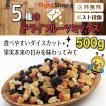 ドライフルーツ ミックス ダイスカット トロピカルフルーツ 500g 5種 パイン パパイヤ クランベリー メロン レーズン