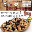 ドライフルーツ ミックス ダイスカット トロピカルフルーツ 1kg 5種 パイン パパイヤ メロン レーズン クランベリー