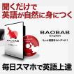 BAOBAB English バオバブイングリッシュ CD