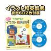 マグロウヒル日英イラスト辞典 音声CD2枚付 McGraw-Hill's Illustrated Dictionary Japanese/English