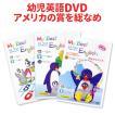 My Best English DVD 3巻セット