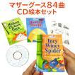 マザーグースコレクション 84 幼児英語 童謡 84曲 CD 英語 幼児 子供 英語教材 マザーグース nursery rhymes