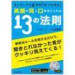 英語の耳と口を手に入れる13の法則 CD付き 英語教材 英会話教材