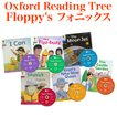 Oxford Reading Tree ORT Floppy's ORT フロッピーズ フォニックスセット