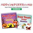 英語教材 Super Simple Songs Halloween Christmas CD 2枚セット メール便送料無料 子供 幼児 ハロウィン クリスマス 幼児英語 音楽 英会話教材 子供用
