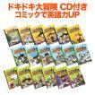 Magic Adventures Graded Comic Readers 全巻セット CD付き 18冊セット LEVEL1 2 3のセット ストーリーブック 英語教材 コミック 子供 漫画 英語