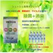 除菌 ・ 消臭 / ジアグリーン ・  シュッシュ 次亜塩素酸水 タブレット(0.5g)10錠
