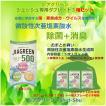 【ポイント3倍】除菌 消臭 / ジアグリーン ・  シュッシュ 次亜塩素酸水 タブレット500(0.5g)5錠/箱 3箱セット