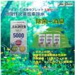 【ポイント3倍】除菌 ・ 消臭 / プランシェ用「JIAGREEN TABLET 5000」専用タブレット(1.0g)10錠/箱 3箱セット