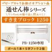 通せん棒「すきまブロック 1250」 パピーブロック専用オプション品