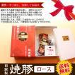 ギフト用 送料無料 南京町名物 益生号の焼豚(ロース)500g 程よく脂がのった、自家製焼豚