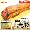 送料無料 おためし 南京町名物 益生号の焼豚(バラ)270g(2〜3人前) 層になった脂がジューシーな自家製焼豚 贈り物に