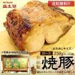 送料無料 おためし 南京町名物 益生号の焼豚(ロース)250g(2〜3人前) 程よく脂がのった、自家製焼豚 贈り物に