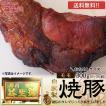 送料無料 おためし 南京町名物 益生号の焼豚(モモ)300g(2〜3人前) 脂肪が少なく、あっさり柔らかい自家製焼豚 贈り物に