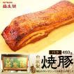 南京町名物 益生号の焼豚(バラ)460g 層になった脂がジューシーな自家製焼豚 贈り物、お土産に