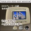 ヘッドレストモニター 7インチ 2個セット DVD機能内蔵 液晶 1年保証 ヘッドレスト モニター