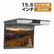 15.6インチ フリップダウンモニター DVD内蔵 リアモニター FD156