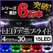 LEDテープ 高輝度SMD 30cm/15LED 極細4mm幅 防水