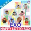 【当店限定特典付、即日発送】【 EXO HAPPY LOTTO BOX...