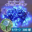 イルミネーションライト ソーラー充電式 LED 200球 20...