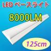 LEDベースライト LED蛍光灯 40W型2灯相当 125cm 5000LM 天井直付 逆富士 発光部交換可能 逆富士形 色選択 BASE-120-X