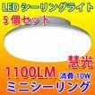 LEDシーリングライト 10W 5個セット ミニシーリング 1100LM 4.5畳以下用 小型 CLG-10W-5set