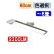 LEDシーリングライト 20W 6畳〜8畳用 薄型 長方形タイプ ワンタッチ取り付け 昼光色 電球色 色選択 送料無料 CLG-20WZ-X