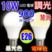 LED電球 E26 調光器具対応 10W 900LM LED 電球色 昼光色選択 TKE26-10W-X