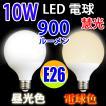 LED電球 90%節電・慧光