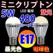 LED電球 E17 40W相当 ミニクリプトン 5W 480LM 昼白色 E17-5W-X