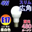 LED電球 E17 スリム広角タイプ 消費電力4W 480LM LED 電球色 昼光色選択  E17-4W80-X