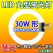 LED蛍光灯 丸型 30形 グロー式器具工事不要 口金可動式  丸形 30W型  昼白色 LED蛍光灯 PAI-30